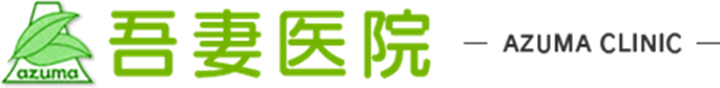 吾妻医院は、土日診療可能な豊島区東長崎にある内科、麻酔科のクリニック。吾妻医院